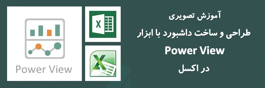 Training-of-Power-View-in-excel